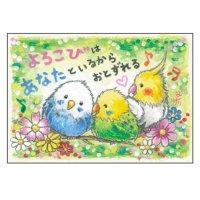 クレヨン絵描きサリー ポストカード - 77