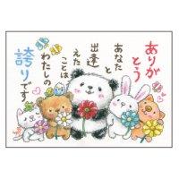 クレヨン絵描きサリー ポストカード - 84