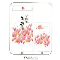 御木 幽石 祝儀封筒 YMCS-05