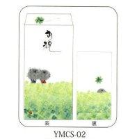 御木 幽石 祝儀封筒 YMCS-02