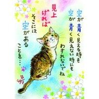 クレヨン絵描きサリー ポストカード - 69