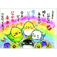 クレヨン絵描きサリー ポストカード - 65