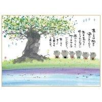 御木 幽石 F4色紙 -406