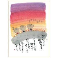 御木 幽石 F4色紙 -405