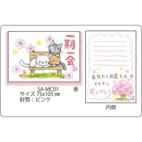 クレヨン絵描きサリー メッセージカード01