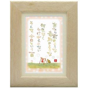 画像1: 澤田直見 ポストカード額装 -SN-038
