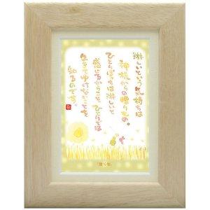画像1: 澤田直見 ポストカード額装 -SN-017