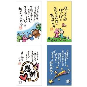 画像2: 西野美未 卓上ミニ日めくり 小さな幸せの種