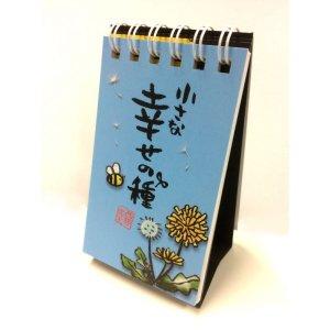 画像1: 西野美未 卓上ミニ日めくり 小さな幸せの種