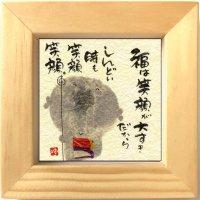 御木 幽石 ほほえみ -04
