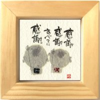 御木 幽石 ほほえみ -06