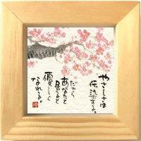 御木 幽石 ほほえみ -08