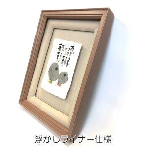 画像3: 御木幽石 直筆原画額装