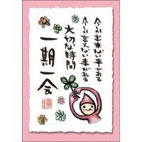 西野 美未 ポストカード -001