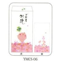 御木 幽石 祝儀封筒 YMCS-06