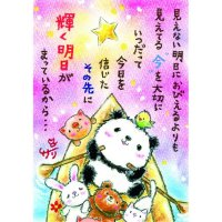 クレヨン絵描きサリー ポストカード - 71