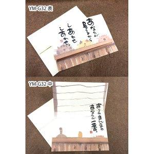 画像3: 御木幽石 メッセージカード