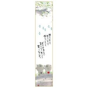 画像1: 御木 幽石 短冊色紙 -03
