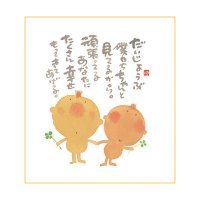 御木 幽石 ミニ色紙(寸松庵)-355