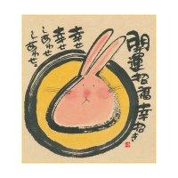 御木 幽石 ミニ色紙(寸松庵)-364