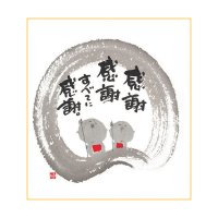 御木 幽石 ミニ色紙(寸松庵)-353