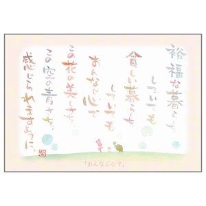 画像1: 澤田直見 ポストカード