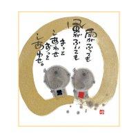 御木 幽石 ミニ色紙(寸松庵)-368
