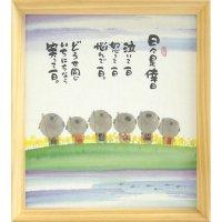 御木 幽石 色紙 / T型額装 -976