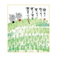 御木 幽石 ミニ色紙(寸松庵)-369