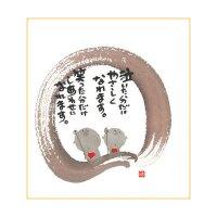御木 幽石 ミニ色紙(寸松庵)-354