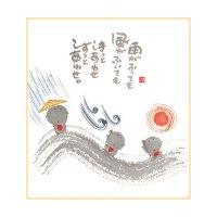 御木 幽石 ミニ色紙(寸松庵)-351