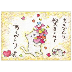 画像1: クレヨン絵描きサリー ポストカード - 19