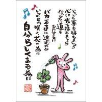 西野 美未 ポストカード -015