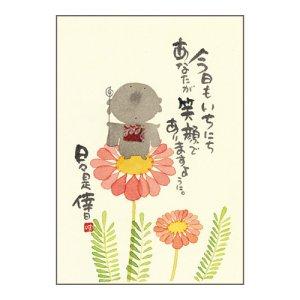 画像1: 御木幽石 ポストカード