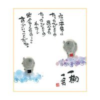 御木 幽石 ミニ色紙(寸松庵)-375