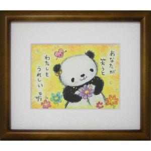 画像1: サリー 版画額装 - パンダのほほえみ