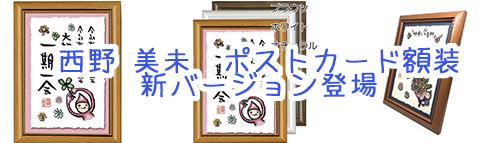 西野 ポストカード額装 1,100円