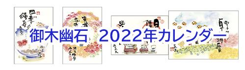 御木幽石 2022年カレンダー